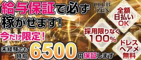 CLUB ZEN(クラブゼン)【公式求人情報】(栄町キャバクラ)の求人・バイト・体験入店情報