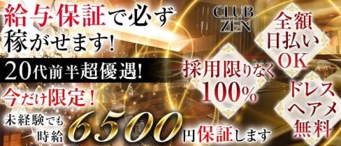 CLUB ZEN(クラブゼン)【公式求人情報】(千葉キャバクラ)の求人・バイト・体験入店情報