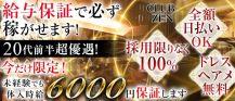 CLUB ZEN(クラブゼン)【公式求人情報】 バナー