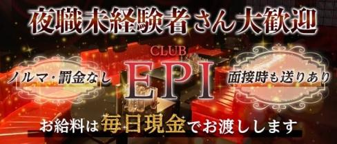 CLUB EPI(エピ)【公式求人情報】(高知クラブ)の求人・バイト・体験入店情報