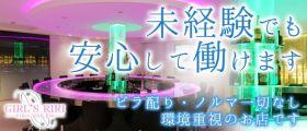 GIRL'S RIRI~ガールズリリ~ 未経験募集バナー