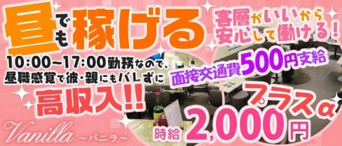 Vanilla(バニラ)【公式求人情報】(渋谷昼キャバ・朝キャバ)の求人・バイト・体験入店情報