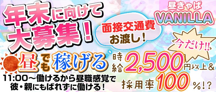 【昼】Vanilla(バニラ)【公式求人・体入情報】 渋谷昼キャバ・朝キャバ バナー