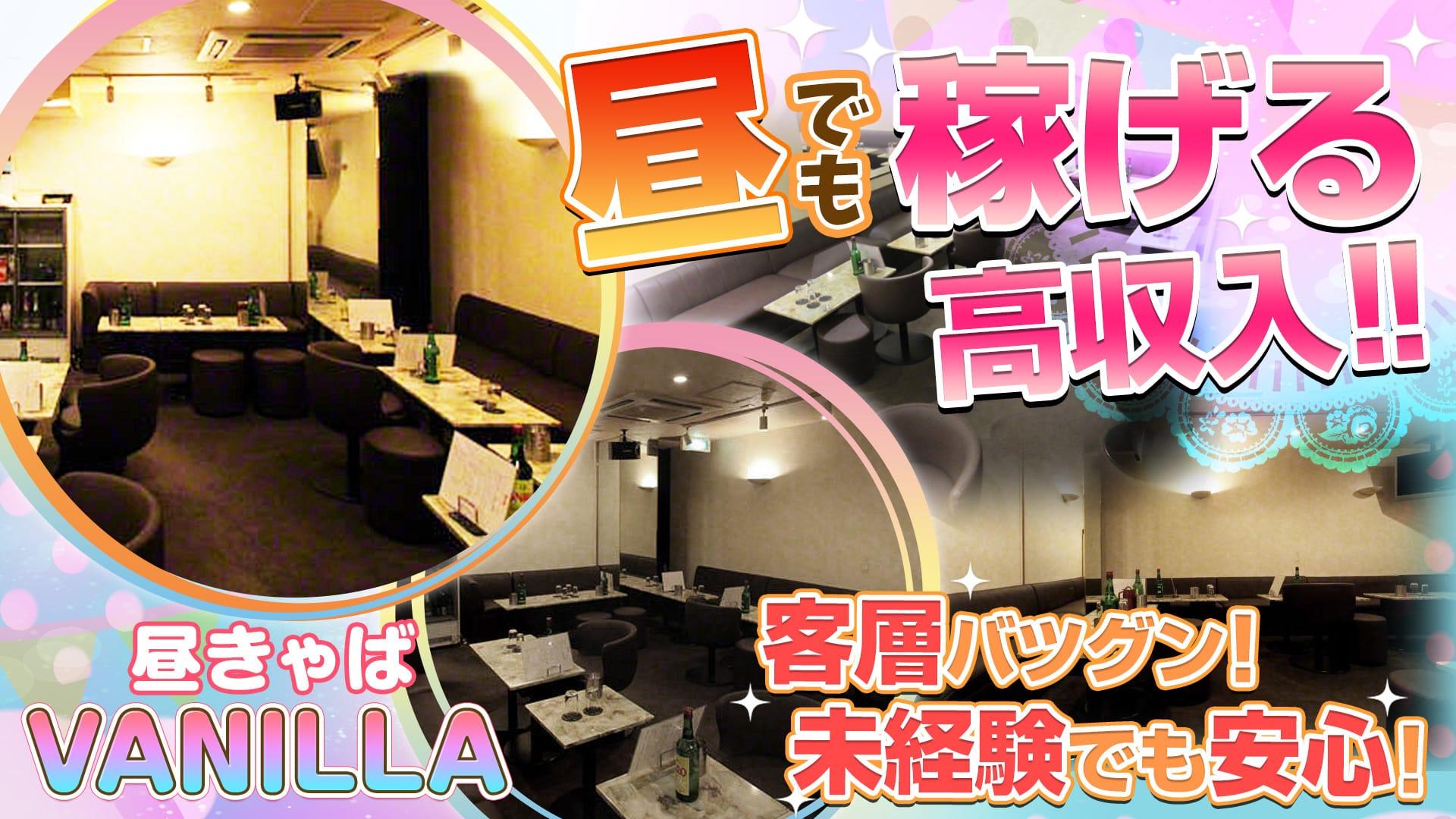 【昼】Vanilla(バニラ)【公式求人・体入情報】 渋谷昼キャバ・朝キャバ TOP画像