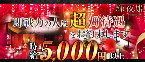 CLUB 輝夜姫(クラブカグヤヒメ)【公式求人情報】(南越谷キャバクラ)の求人・バイト・体験入店情報