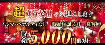 CLUB 輝夜姫(クラブカグヤヒメ)【公式求人情報】 バナー