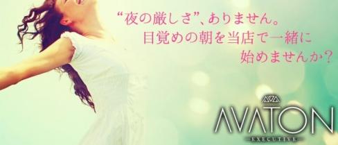 AVATON(アヴァトン)【公式求人情報】(大宮昼キャバ・朝キャバ)の求人・バイト・体験入店情報