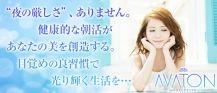 【朝】AVATON(アヴァトン)【公式求人情報】 バナー