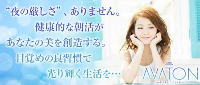【朝】AVATON(アヴァトン)【公式求人情報】
