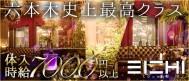 EICHI(エイチ)【公式求人情報】