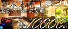 EICHI(エイチ)【公式求人情報】 バナー