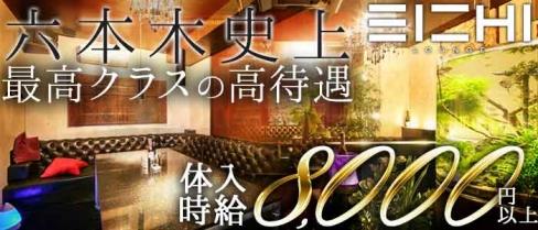 EICHI(エイチ)【公式求人情報】(歌舞伎町キャバクラ)の求人・バイト・体験入店情報