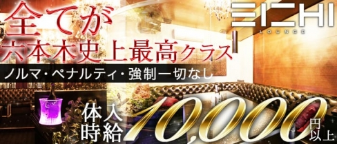 EICHI(エイチ)【公式求人情報】(六本木キャバクラ)の求人・バイト・体験入店情報
