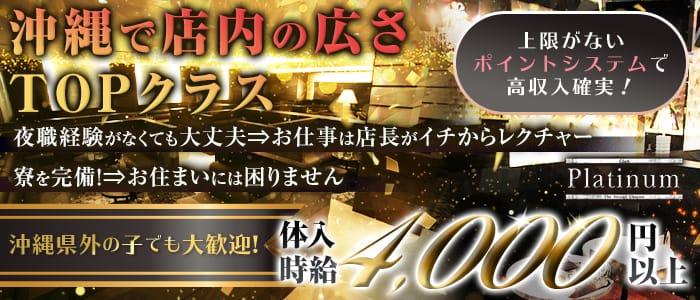 Club Platinum(プラチナ) 松山(沖縄)キャバクラ バナー
