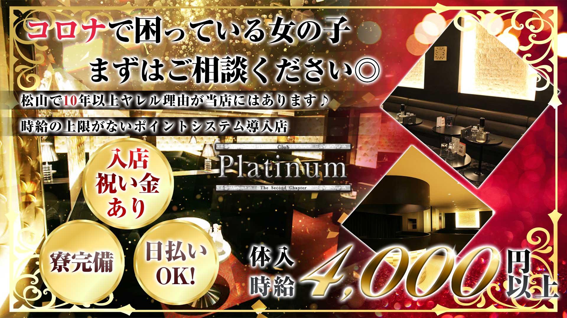 Club Platinum(プラチナ) 松山(沖縄)キャバクラ TOP画像