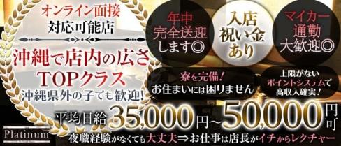 Club Platinum(プラチナ)【公式求人・体入情報】(松山(沖縄)キャバクラ)の求人・体験入店情報