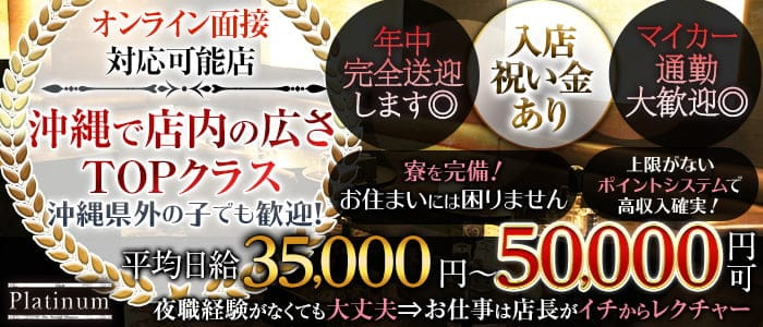 Club Platinum(プラチナ)【公式求人・体入情報】 松山(沖縄)キャバクラ バナー