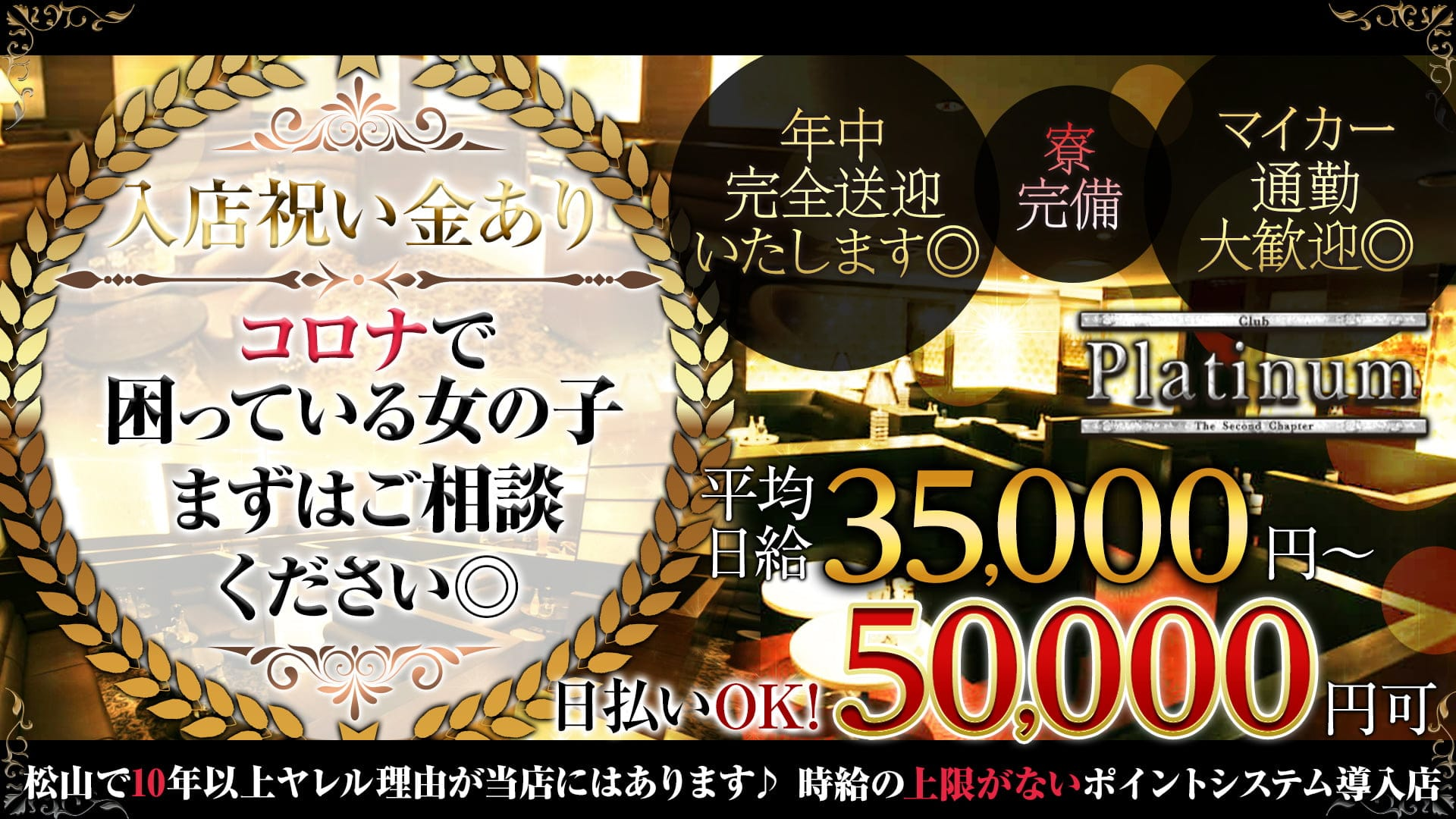 Club Platinum(プラチナ)【公式求人・体入情報】 松山(沖縄)キャバクラ TOP画像