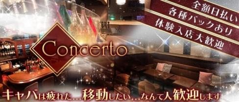 Concerto(コンチェルト)【公式求人情報】(湯島スナック)の求人・バイト・体験入店情報