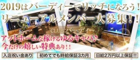 CLUB バーディー【公式求人情報】(西船橋キャバクラ)の求人・バイト・体験入店情報