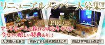 CLUB BIRDIE (バーディー)【公式求人情報】 バナー