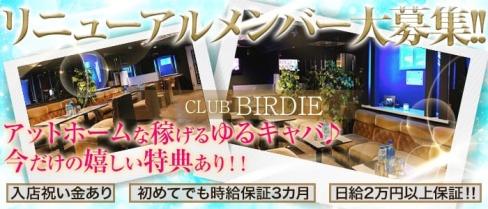 CLUB BIRDIE (バーディー)【公式求人情報】(西船橋キャバクラ)の求人・バイト・体験入店情報