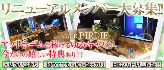 CLUB BIRDIE (バーディー)【公式求人情報】