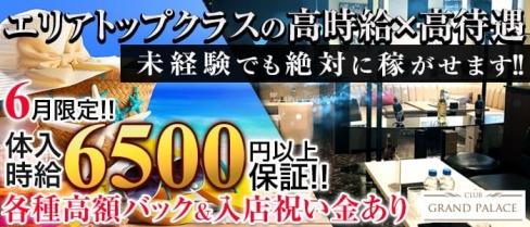 CLUB GRAND PALACE(グランドパレス)【公式求人情報】(千葉キャバクラ)の求人・バイト・体験入店情報