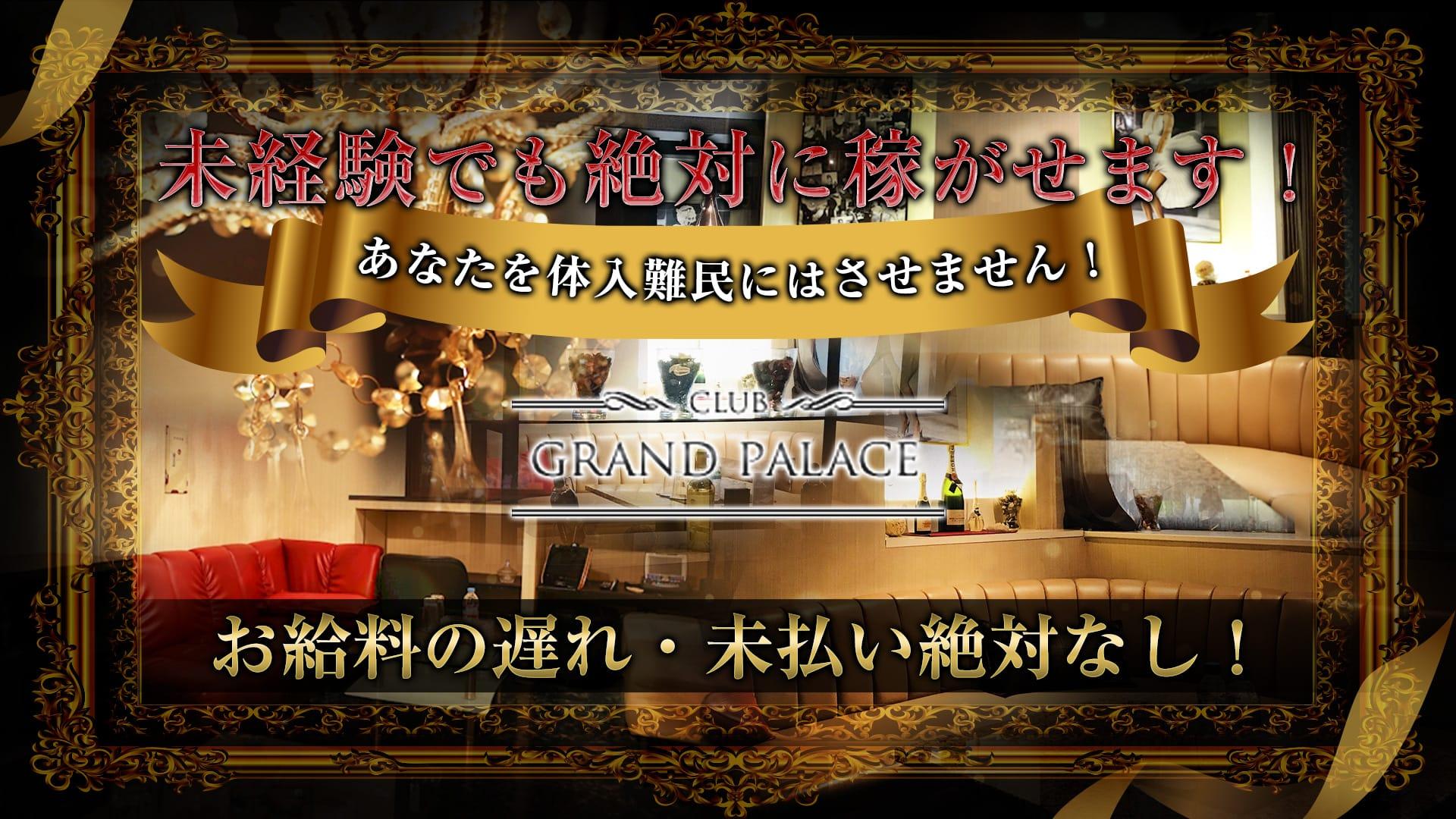 CLUB GRAND PALACE(グランドパレス) 千葉キャバクラ TOP画像
