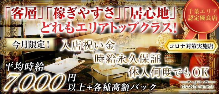 CLUB GRAND PALACE(グランドパレス) 千葉キャバクラ バナー