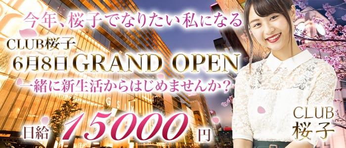 CLUB 桜子(さくらこ) 銀座ニュークラブ バナー