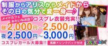 パピヨン【公式求人情報】 バナー