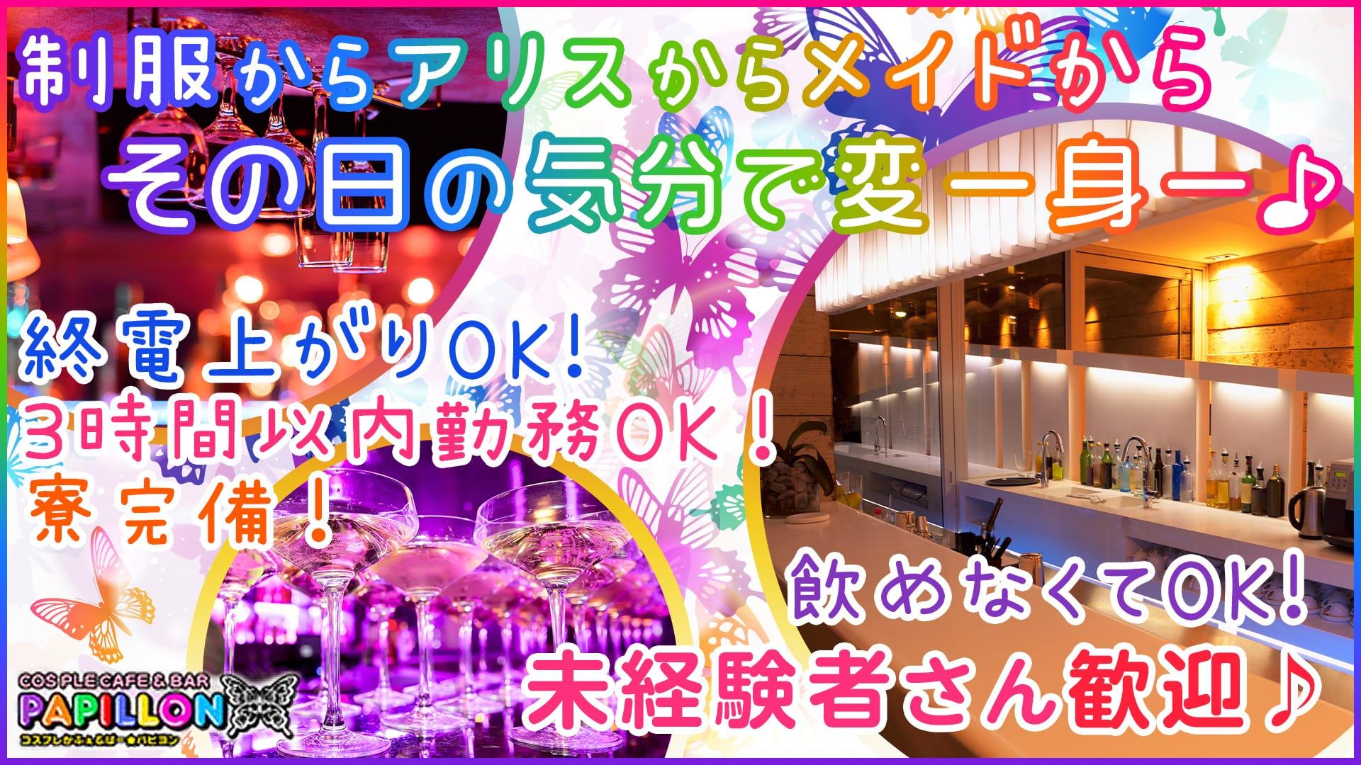 パピヨン 錦糸町ガールズバー TOP画像