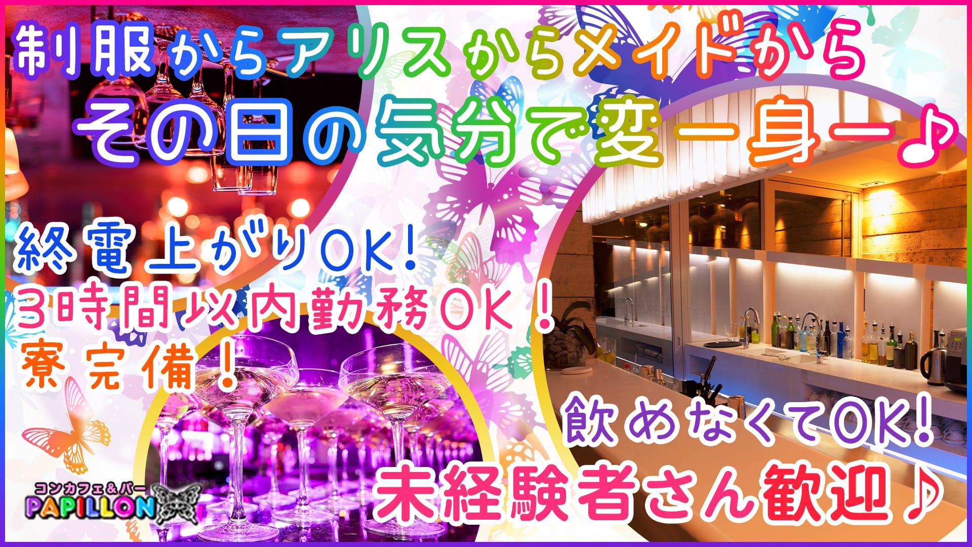 コンカフェ&バー  パピヨン 錦糸町ガールズバー TOP画像