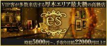 es(エス)【公式求人情報】 バナー