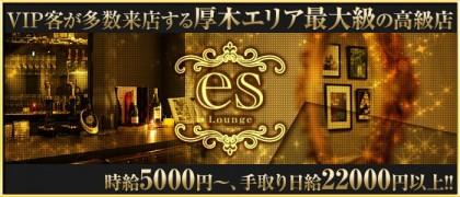 es(エス)【公式求人情報】(本厚木キャバクラ)の求人・バイト・体験入店情報