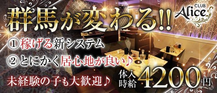【渋川駅】CLUB Alice(アリス)【公式求人・体入情報】 前橋キャバクラ バナー