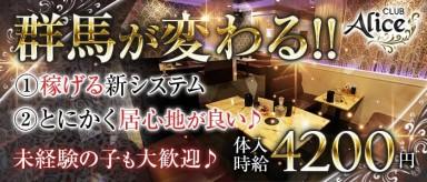 【渋川駅】CLUB Alice(アリス)【公式求人情報】(前橋キャバクラ)の求人・バイト・体験入店情報