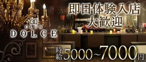 CLUB DOLCE(ドルチェ)【公式求人情報】(本厚木キャバクラ)の求人・バイト・体験入店情報