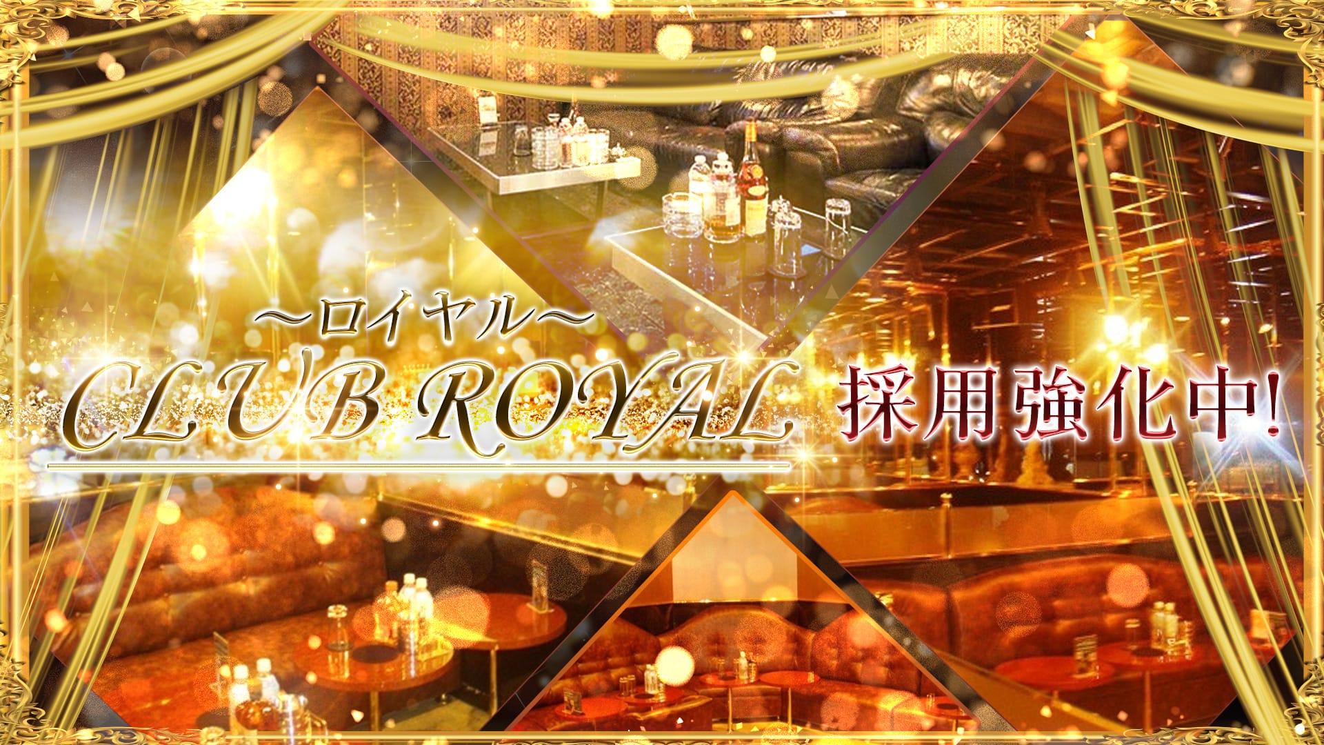 CLUB ROYAL~ロイヤル~ 大宮キャバクラ TOP画像