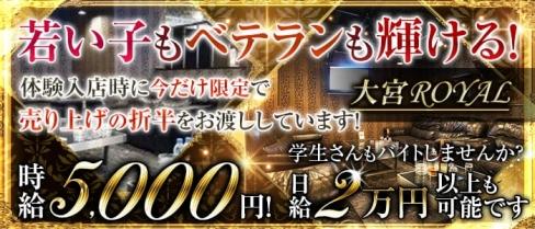 CLUB ROYAL~ロイヤル~【公式求人情報】(大宮キャバクラ)の求人・バイト・体験入店情報