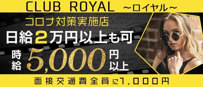 CLUB ROYAL~ロイヤル~ 大宮キャバクラ バナー