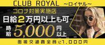 CLUB ROYAL~ロイヤル~【公式求人情報】 バナー