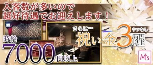 Club M's( クラブ エムズ)【公式求人情報】(千葉キャバクラ)の求人・バイト・体験入店情報