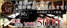 Club M's( クラブ エムズ)【公式求人情報】 バナー