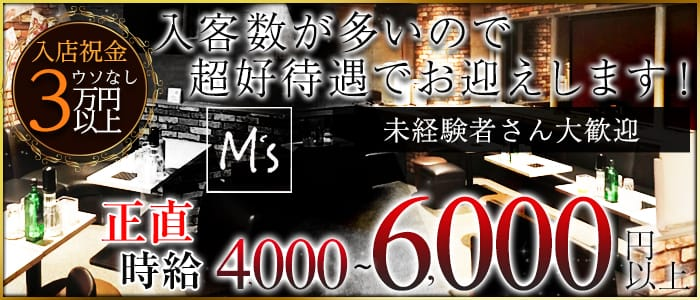 Club M's( クラブ エムズ) 千葉キャバクラ バナー