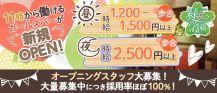 girls cafe緑女学園【公式求人情報】 バナー