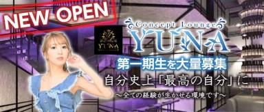 """concept lounge """" YUNA """"~ユナ~【公式求人情報】(松戸ガールズバー)の求人・バイト・体験入店情報"""