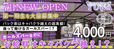 "concept lounge "" YUNA ""~ユナ~【公式求人情報】(松戸ラウンジ)の求人・バイト・体験入店情報"