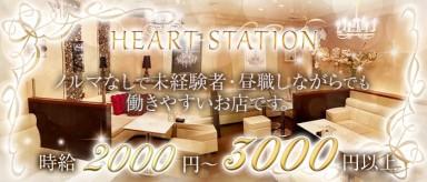 HEART STATION(ハートステーション)【公式求人情報】(久留米スナック)の求人・バイト・体験入店情報